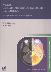 Атлас секционной анатомии человека на примере КТ- и МРТ-срезов. В 3-х томах. Том 1. Голова и шея