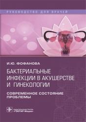 Бактериальные инфекции в акушерстве и гинекологии. Современное состояние проблемы. Руководство