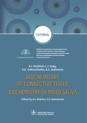 Biochemistry of the connective tissue. Biochemistry of mixed saliva. Tutorial
