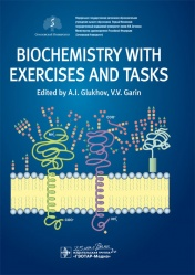 Biochemistry with exercises and tasks. Textbook