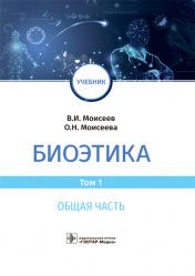 Биоэтика. Учебник в 2-х томах. Том 1. Общая часть