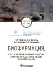 Биофармация, или основы фармацевтической разработки, производства и обоснования дизайна лекарственных форм