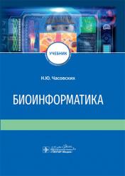 Биоинформатика. Учебник
