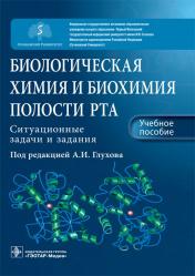 Биологическая химия и биохимия полости рта. Ситуационные задачи и задания