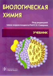 Биологическая химия с упражнениями и задачами. Учебник