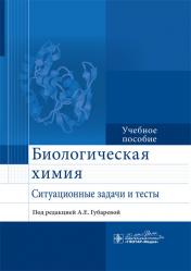 Биологическая химия. Ситуационные задачи и тесты. Учебное пособие