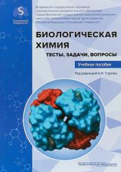 Биологическая химия. Тесты, задачи, вопросы