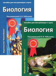 Биология. Пособие для поступающих в вузы. В 2-х томах. Комплект