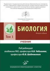 Биология. Учебник в 2-х томах. Комплект