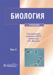 Биология. Учебник в 2-х томах. Том 2