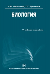 Биология. Учебное пособие