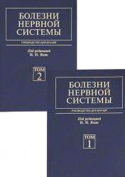 Болезни нервной системы. Руководство в 2-х томах