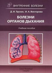 Болезни органов дыхания. Учебное пособие