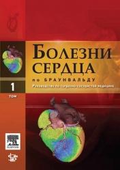Болезни сердца по Браунвальду. Руководство по сердечно-сосудистой медицине в 4-х томах. Том 1