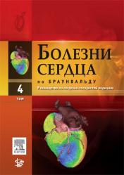 Болезни сердца по Браунвальду. Руководство по сердечно-сосудистой медицине в 4-х томах. Том 4