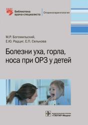 Болезни уха, горла, носа при ОРЗ у детей. Библиотека врача-специалиста