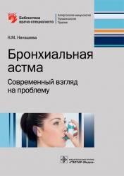 Бронхиальная астма. Современный взгляд на проблему. Библиотека врача-специалиста
