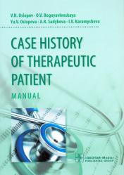 Case history of therapeutic patient. Manual (История болезни терапевтического больного. На английском языке)