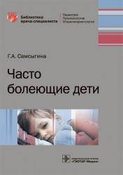 Часто болеющие дети. Библиотека врача-специалиста