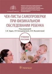 Чек-листы самопроверки при физикальном обследовании ребенка