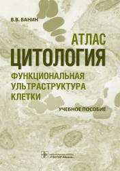 Цитология. Функциональная ультраструктура клетки. Атлас