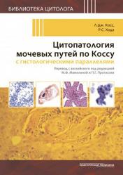 Цитопатология мочевых путей по Коссу с гистологическими параллелями. Библиотека цитолога