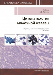 Цитопатология молочной железы. Библиотека цитолога