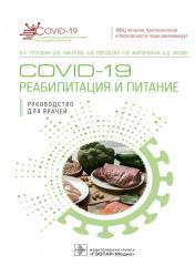 COVID-19: реабилитация и питание. Руководство