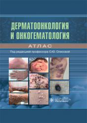 Дерматоонкология и онкогематология. Атлас
