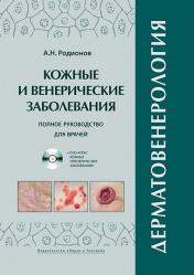 Дерматовенерология. Полное руководство для врачей