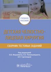 Детская челюстно-лицевая хирургия. Сборник тестовых заданий