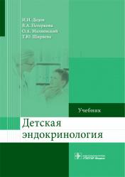 Детская эндокринология. Учебник
