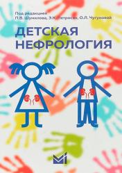Детская нефрология. Учебник