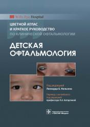 Детская офтальмология. Цветной атлас и краткое руководство по клинической офтальмологии