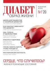 Диабет. Образ жизни 2/2020. Медицинский журнал