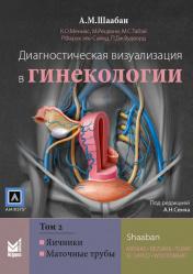 Диагностическая визуализация в гинекологии. Руководство в 3-х томах. Том 2