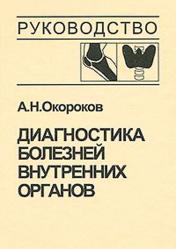 Диагностика болезней внутренних органов. Руководство в 10 томах. Том 2. Диагностика ревматических и системных заболеваний соединительной ткани. Диагностика эндокринных заболеваний