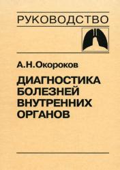 Диагностика болезней внутренних органов. Руководство в 10 томах. Том 3. Диагностика болезней органов дыхания