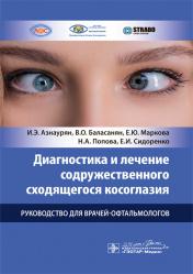 Диагностика и лечение содружественного сходящегося косоглазия. Руководство