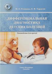 Дифференциальная диагностика детских болезней. Руководство
