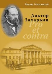 Доктор Захарьин. Pro et contra