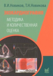 Эхокардиография. Методика и количественная оценка
