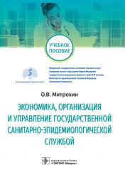 Экономика, организация и управление государственной санитарно-эпидемиологической службой. Учебное пособие