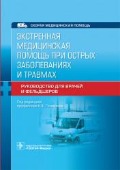 Экстренная медицинская помощь при острых заболеваниях и травмах. Руководство. Скорая медицинская помощь