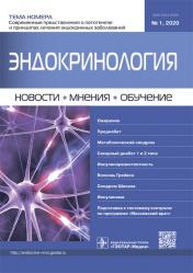 Эндокринология. Новости, мнения, обучение 1/2020. Журнал для непрерывного медицинского образования врачей