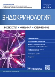 Эндокринология. Новости. Мнения. Обучение 2/2019. Журнал для непрерывного медицинского образования врачей