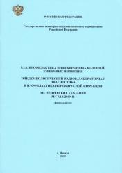 Эпидемиологический надзор, лабораторная диагностика и профилактика норовирусной инфекции: МУ 3.1.1.2969-11