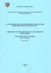 Эпидемиологический надзор за коклюшной инфекцией: МУ 3.1.2.2160-07