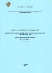Эпидемиологический надзор за внебольничными пневмониями: МУ 3.1.2.3047-13