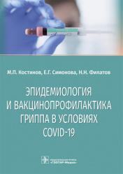 Эпидемиология и вакцинопрофилактика гриппа в условиях COVID-19